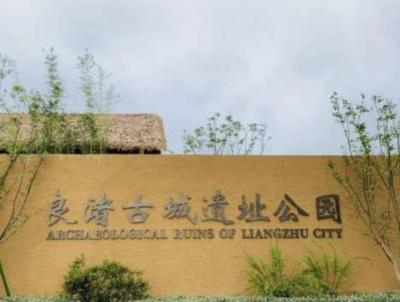 良渚古城遗址公园7日开放预约,每天不超3000人