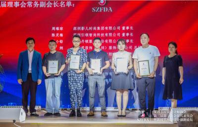 深圳市時裝設計師協會打造時尚名片