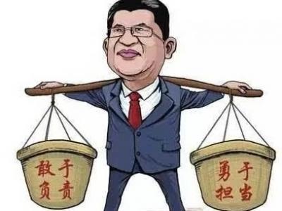 新华社评论员:领导干部既要干净又要担当