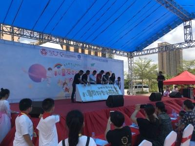 沙企社区儿童友好型示范社区启动仪式