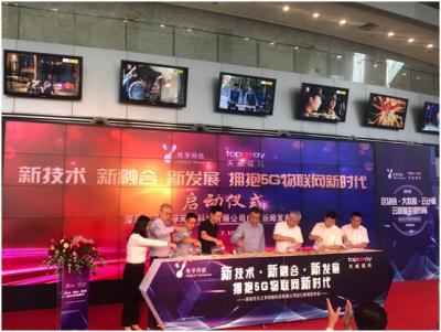 天之孚网络科技公司成立,由天威视讯与上海有孚共同组建