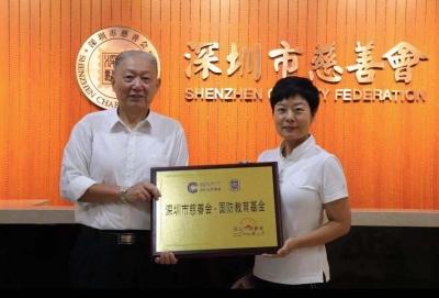 推动全民国防教育普及!深圳国防教育基金成立