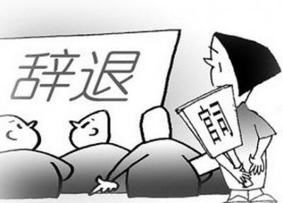 老员工被公司解雇 法院判决:合法!