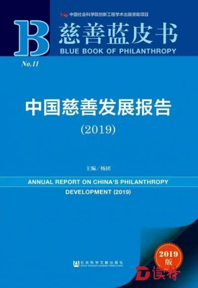 2018年中国社会公益总价值达3265.2亿元