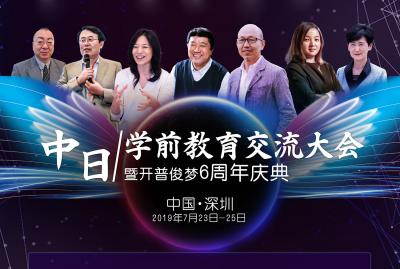 这场中日学前教育交流论坛引人瞩目 知名园长将汇聚深圳