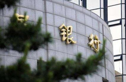 央行宣布7月22日全面取消全国企业银行账户许可