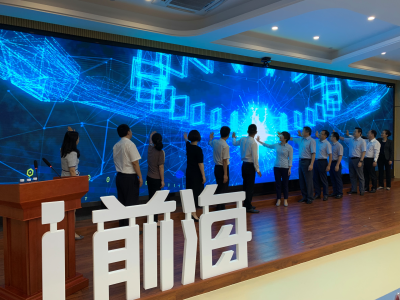 """""""i前海""""线上平台正式亮相!城市服务轻松装入口袋"""