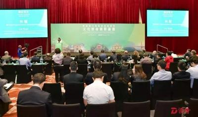 粤港澳大湾区发展建设的文化使命国际论坛圆满结束