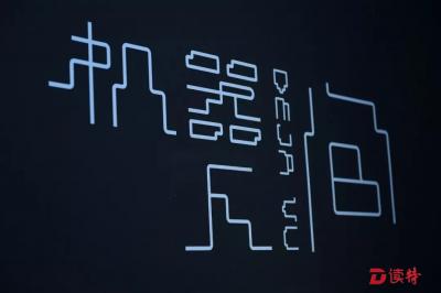 """看展   探讨人工智能!""""第三届今日未来馆•机器人间 DE JA VU""""开幕"""