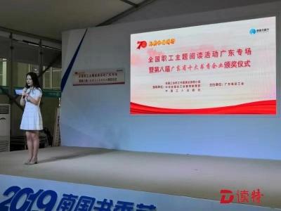 这家深企获评广东省十大书香企业