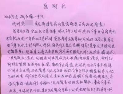 上海女子在汕头送锦旗 牵出背后一桩暖心的事