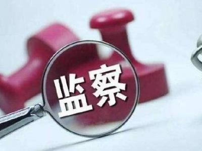 山东驻京办原党委书记、主任窦玉明被开除党籍和公职