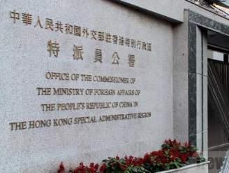外交部驻港公署:严正警告美方收手收声!香港事务不容置喙!