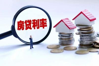 一文解读房贷利率新政,对你有多大影响?