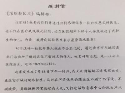 """深圳""""好医生""""北京跳河救人!不要答谢反给病人寄慰问品"""
