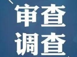 福建日报社原总编辑梁建平同志配合审查调查