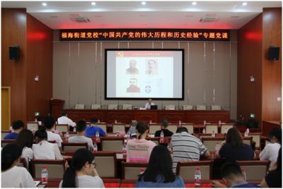 """福海街道開展""""中國共產黨的偉大歷程和歷史經驗""""專題黨課"""
