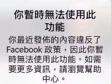"""中国青年致推特脸书的公开信:你的""""双标""""有违你所倡导的言论自由"""