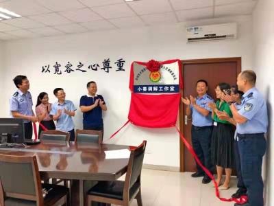 大鹏新区首批个人调解工作室挂牌成立