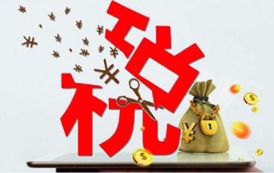 广东上半年累计减税降费1700多亿元,个税改革减税475亿元