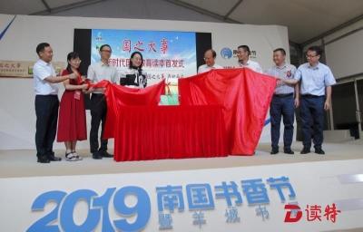 《新时代国防教育读本》首发式在广州举行
