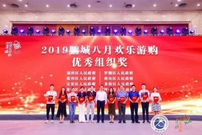 鹏城八月欢乐游购促消费!逾500大型企业5000门店10000品牌参与