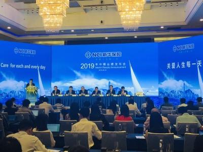 新华保险发布2019半年报,总资产首超8000亿