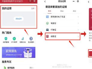 """七夕我们结婚吧!微信小程序可在线""""刷脸""""领结婚证"""