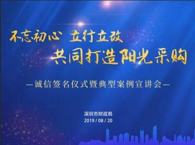 深圳积极构建统一开放竞争有序的采购体系