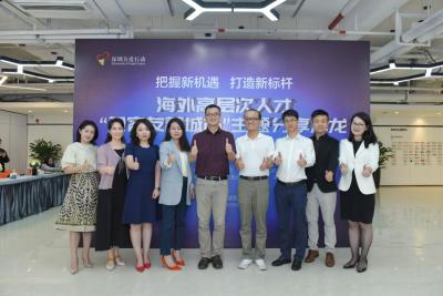 """深圳市举办海外高层次人才 """"包容友善城市""""主题分享沙龙"""