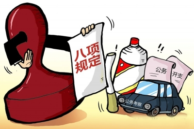 深圳上半年查处违反中央八项规定精神问题超去年总数