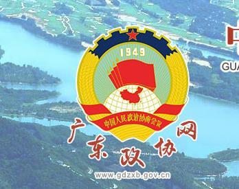 廣東省政協委員履職信息管理系統正式啟用