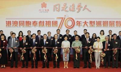 """香港举行""""同是追梦人""""港澳同胞奉献祖国70年大型巡回展览"""
