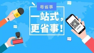 @龙岗人,找政府办事,用这些手机程序就够了