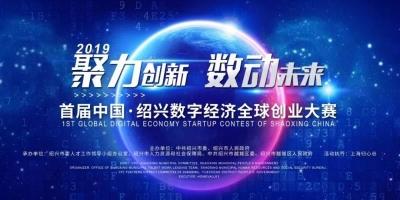 10万+500万+风投——首届中国•绍兴数字经济全球创业大赛深圳站即将开战