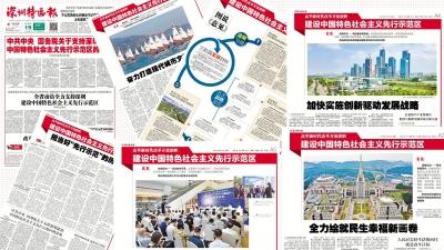 深圳特区报浓墨重彩8个版聚焦深圳建设中国特色社会主义先行示范区
