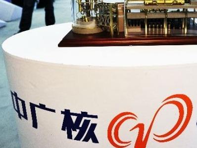 中国广核正式登陆A股 为广大投资者持续创造价值