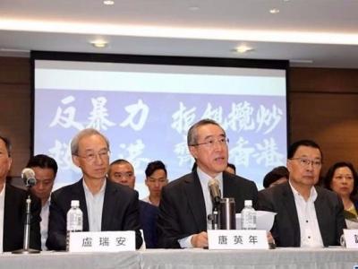 """香港17日举行""""反暴力、救香港""""大集会"""