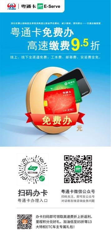 广东农信线上线下均可申办ETC,粤通卡将覆盖全省各乡镇