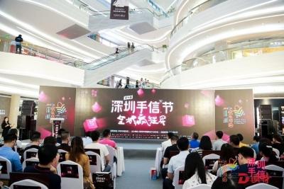 第六届深圳手信节启幕 邀你共享夏日购物盛宴