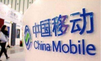 工信部就骚扰电话管控不力问题约谈中国移动集团