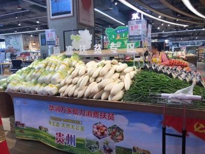 在深穗60多家门店设消费扶贫销售专区  华润万家一周销售贵州农产品逾百吨