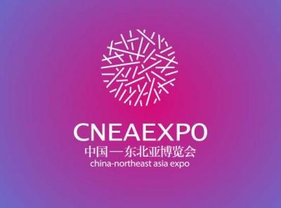 习近平向第十二届中国-东北亚博览会致贺信