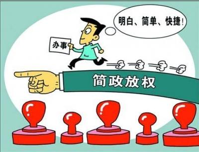 广东取消12项财政部门审批事项 4项省级行政职权下放至地市