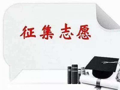5日21点开始征集志愿!广东艺术体育类考生可分别选择填报文理科类院校志愿