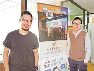 """香港创业团队微矿:往返深港踏上湾区创业""""梦之旅"""""""