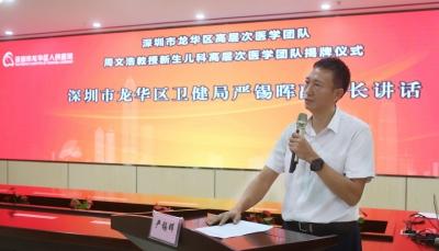 深圳龙华区人民医院引进国家级新生儿科团队