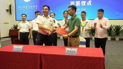 深圳市市场监管局与阿里巴巴签署合作备忘录启动战略合作