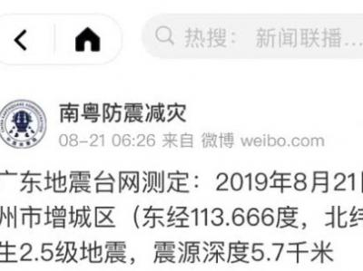 广州增城发生2.5级地震,本月第2次!你有震感吗?