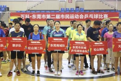 """老中青组团比""""乒""""  东莞第二届市运会乒乓球、电竞预选赛同步鏖战"""